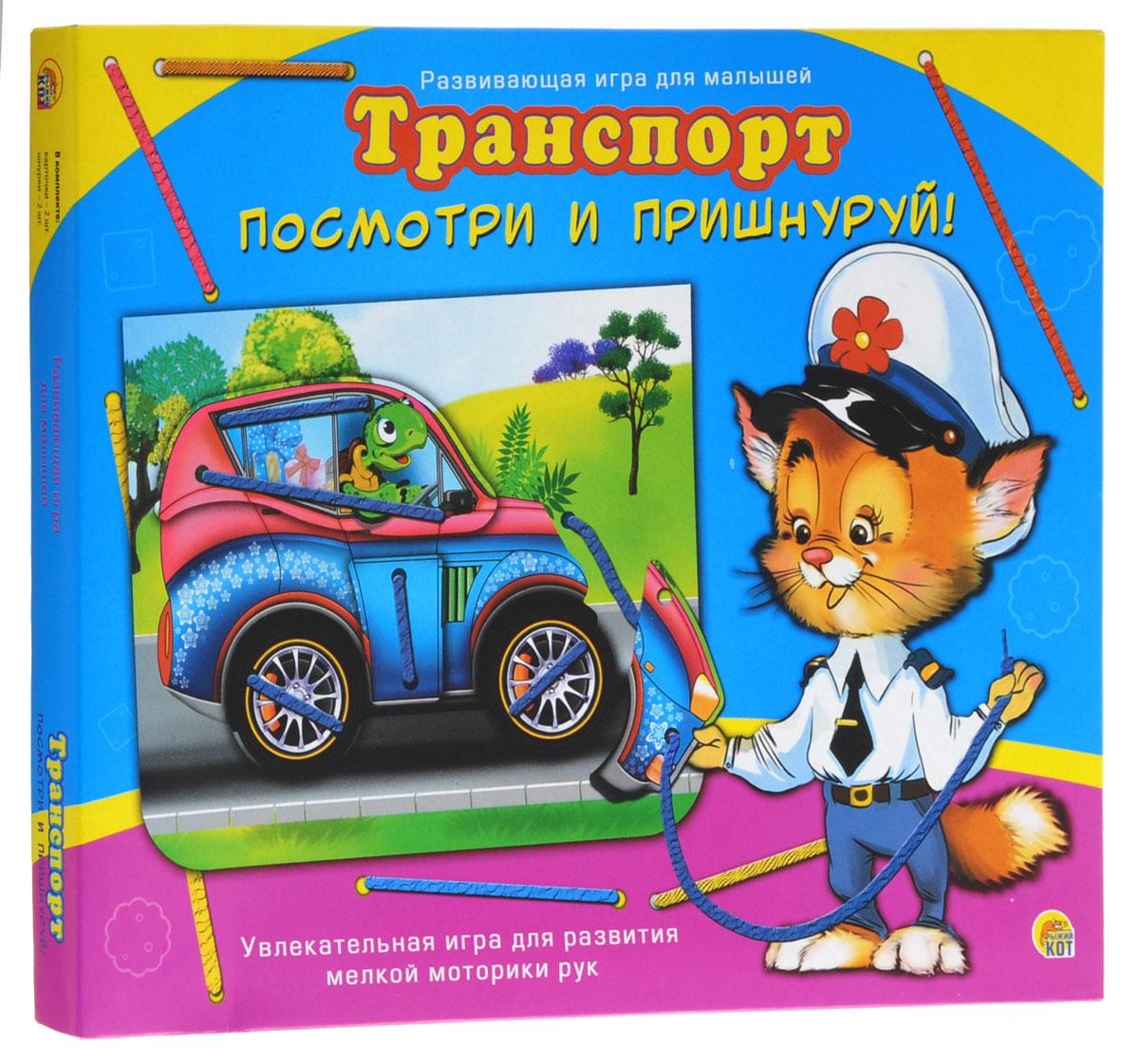 Рыжий Кот Настольная игра Посмотри и пришнуруй Транспорт рыжий кот настольная игра времена года