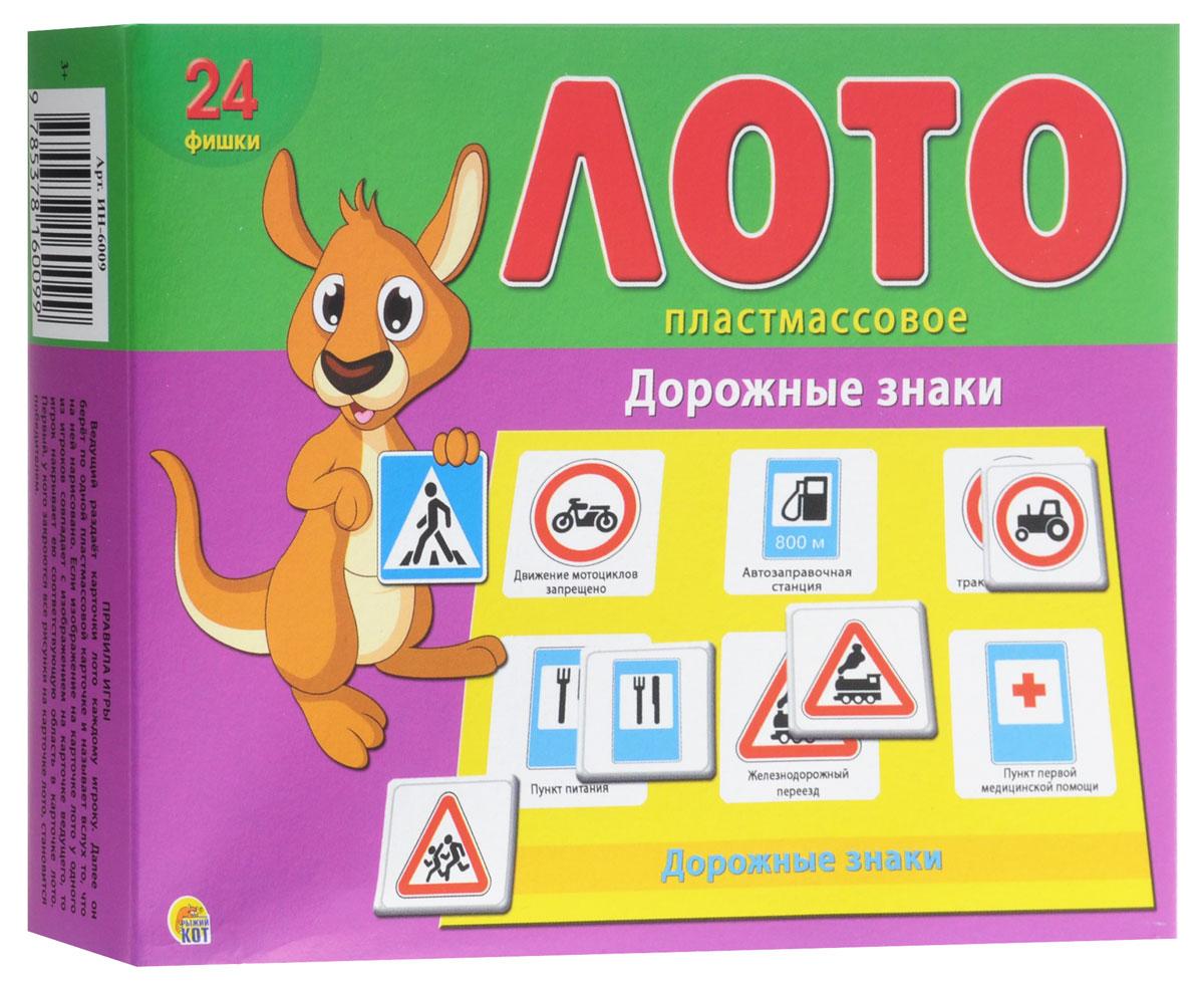 настольная игра лото для детей дорожные знаки 01456 Рыжий Кот Настольная игра Лото Дорожные знаки