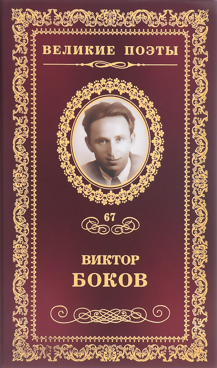 Виктор Боков Ветер в ладонях