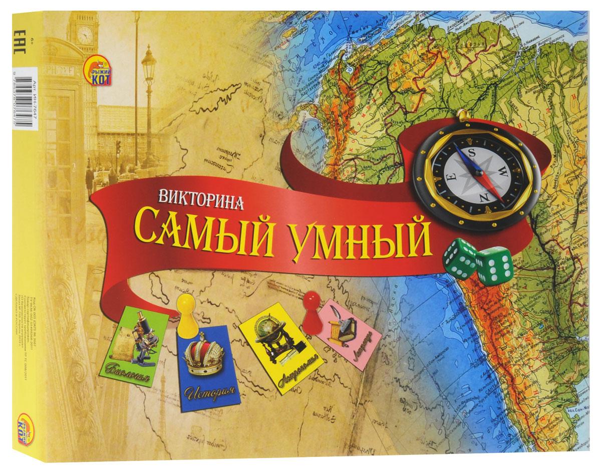 Рыжий Кот Настольная игра Викторина Самый умный соковыжималка mallony je 1 003053 10 5 х 9 2 см