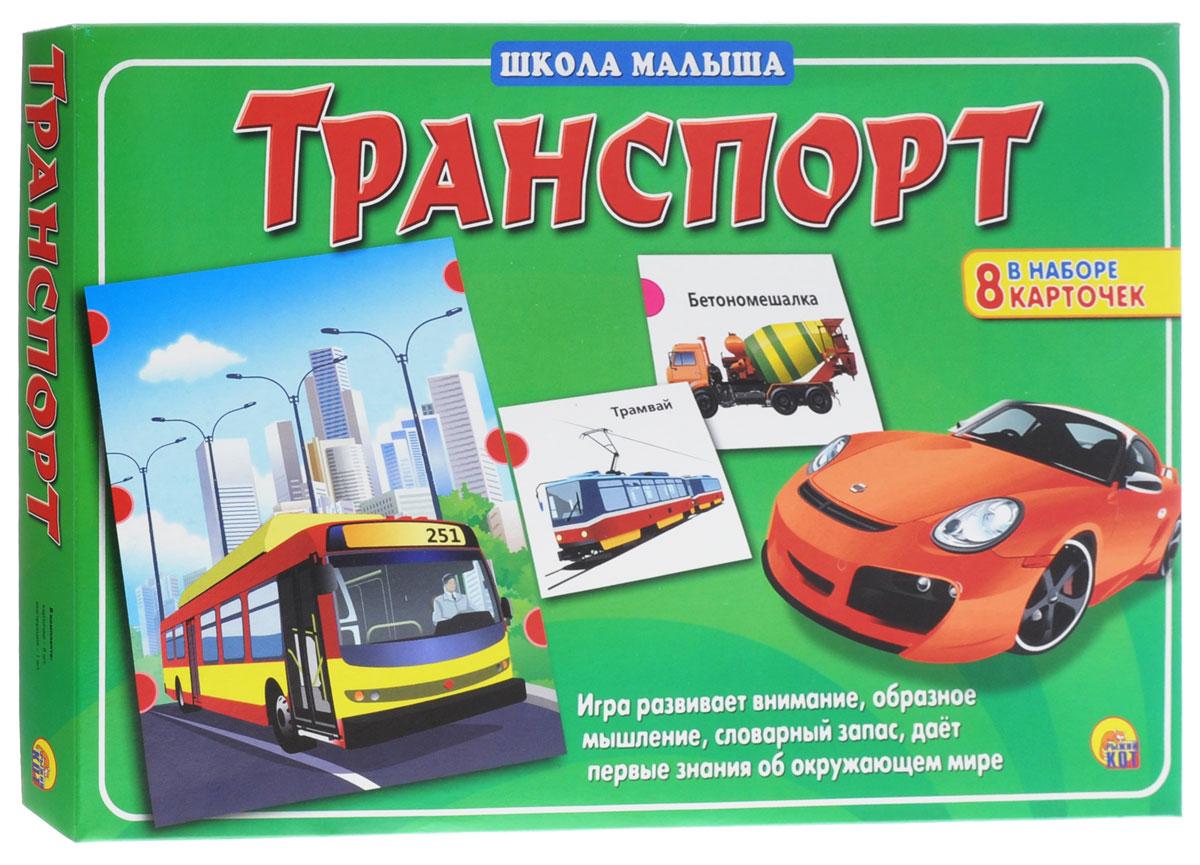 Рыжий Кот Настольная игра Транспорт год до школы от а до я тетрадь по подготовке к школе