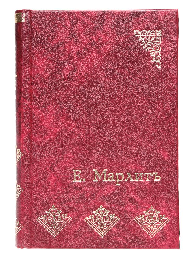 Тайна старой девы0120710Москва, 1911 год. Издание М. Д. Ефимовой. Профессиональный новодельный переплет с золотым тиснением. Сохранность хорошая. Вниманию читателей предлагается роман Тайна старой девы популярной немецкой писательницы Евгении Марлитт, имевшаей огромный успех в широких бюргерских кругах, особенно среди женщин. Евгения Марлитт - автор ряда романов, типичных для развлекательного чтива немецкого мещанства 60-70-х гг., сочетающих уголовную сюжетику с филистерской моралью. Героиня романа - красавица Фелисити. Пока она была была ребенком, ее молодой опекун Иоганн настаивал на том, чтобы ее держали в строгости: для воспитавших ее Гельвигов бедная сиротка - плод греха. Его презрение сменилось любовью, как только девочка выросла. Но прежде чем ответить на его чувства, она должна узнать тайну своего происхождения.Не подлежит вывозу за пределы Российской Федерации.
