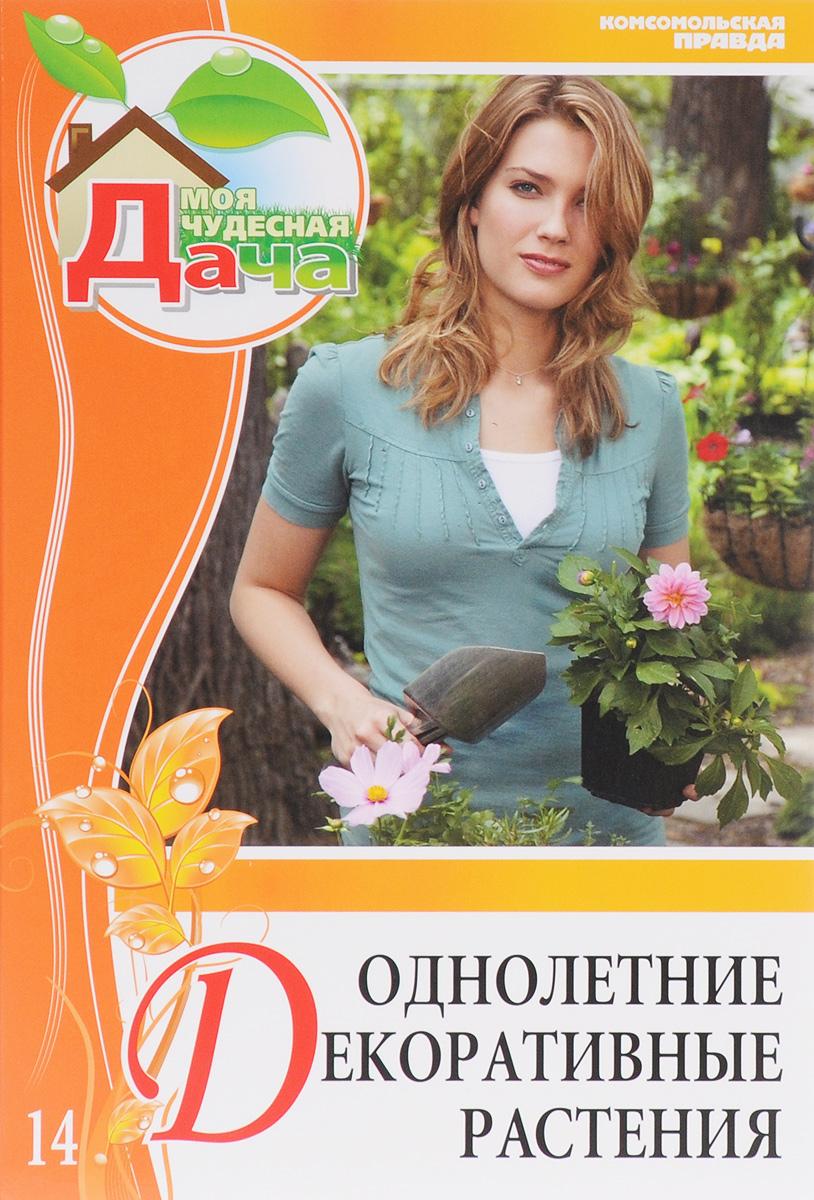 Валентина Дворцова Однолетние декоративные растения. Том 14 дача и сад