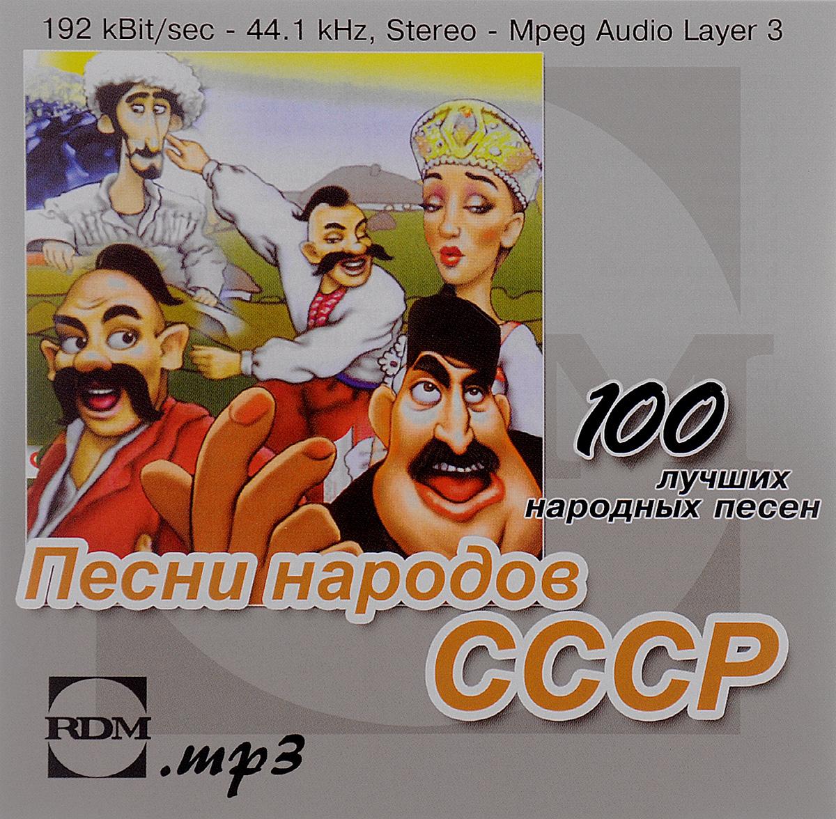 Песни народов СССР (mp3)