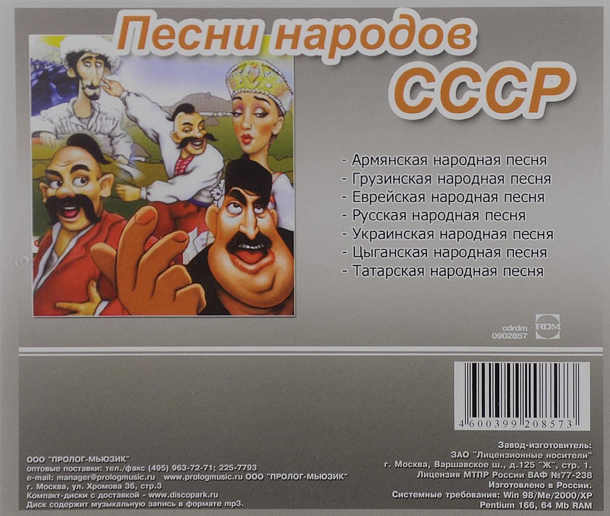 Песни народов СССР (mp3) Пролог-Мьюзик
