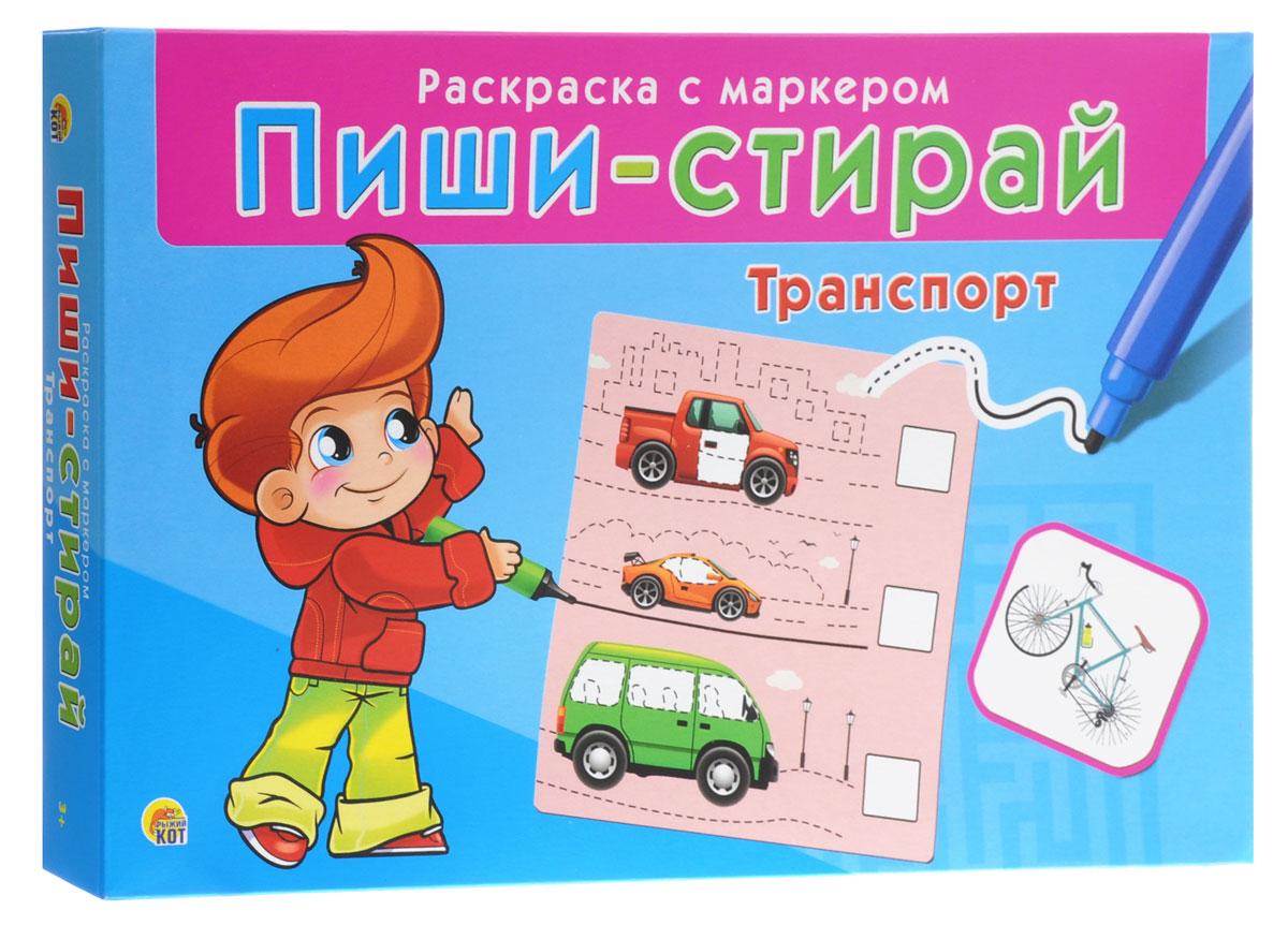 Рыжий Кот Настольная игра Пиши-стирай Транспорт купить пиши сокращай киев