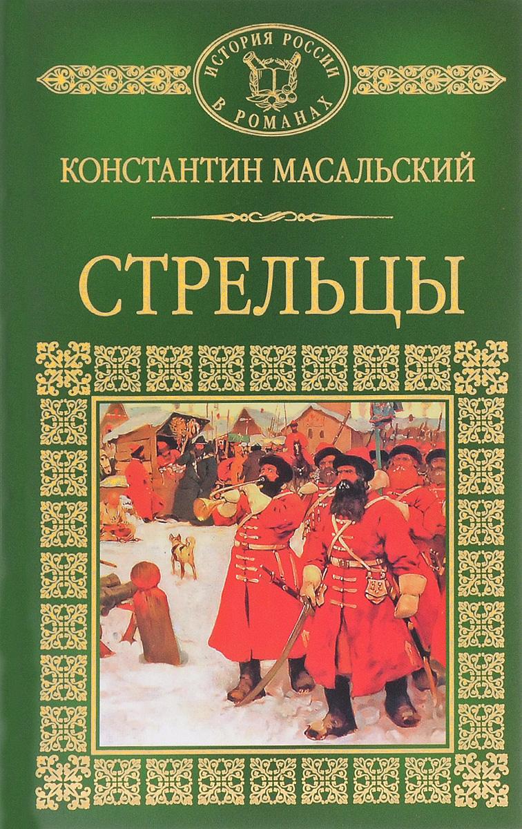 Константин Масальский Стрельцы