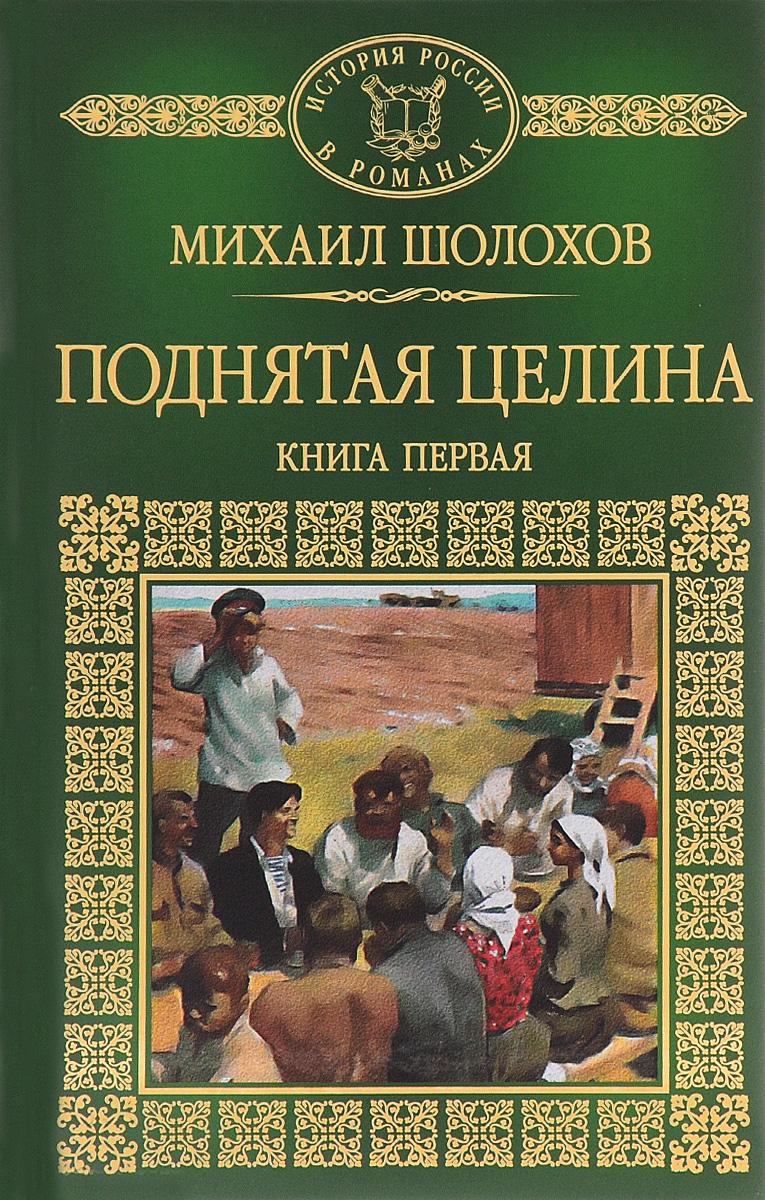 Серия книг история россии в романах скачать