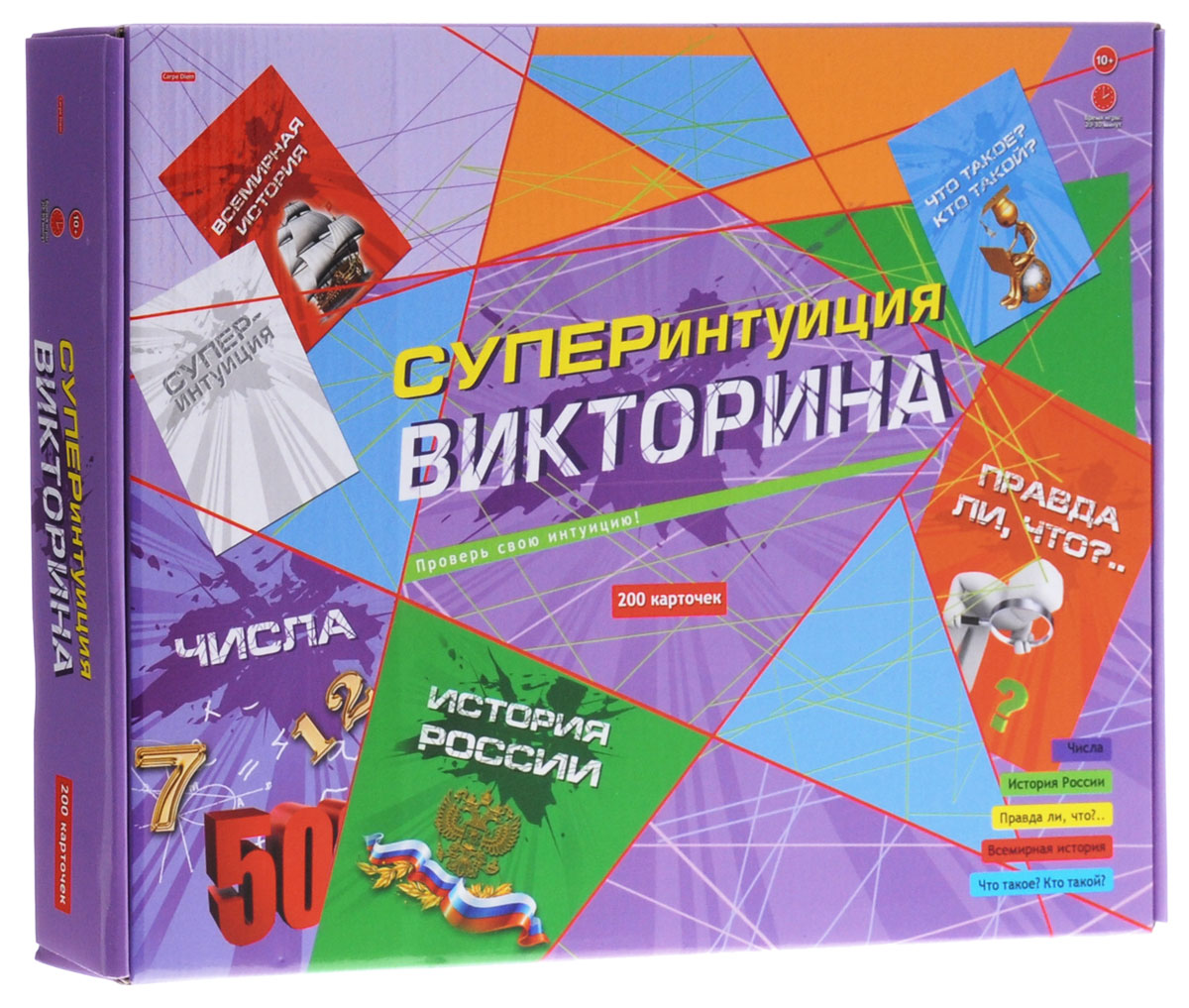 Carpe Diem Настольная игра Викторина Суперинтуиция