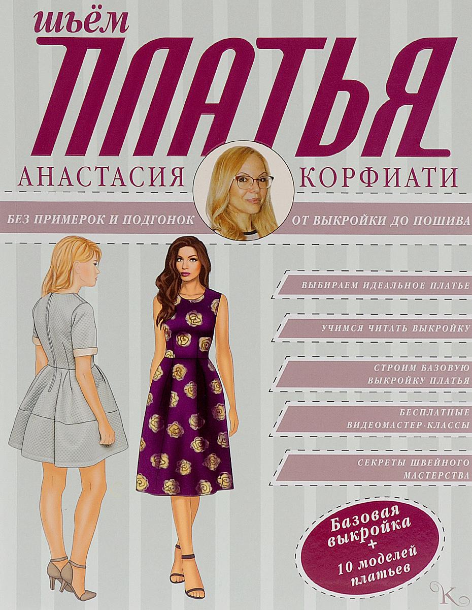 Анастасия Корфиати Шьем платья без примерок и подгонок
