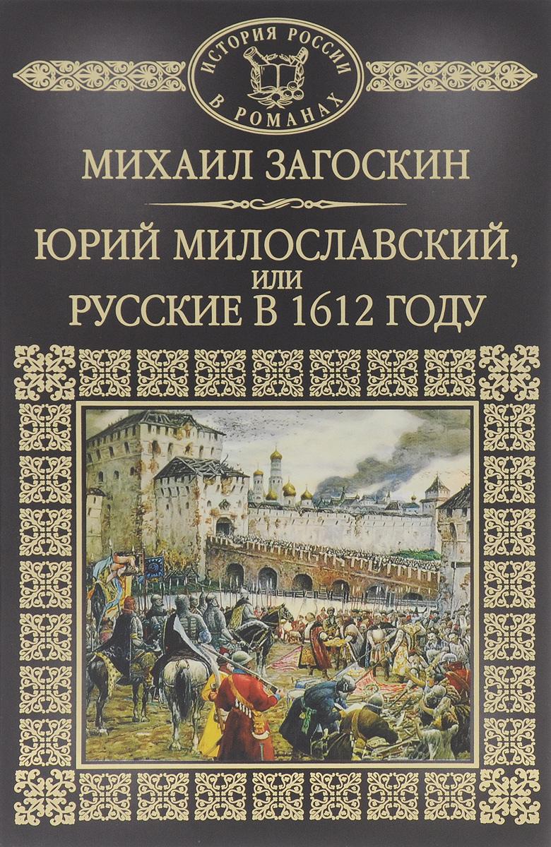 Михаил Загоскин Юрий Милославский, или Русские в 1612 году игорь милославский говорим правильно по смыслу или по форме