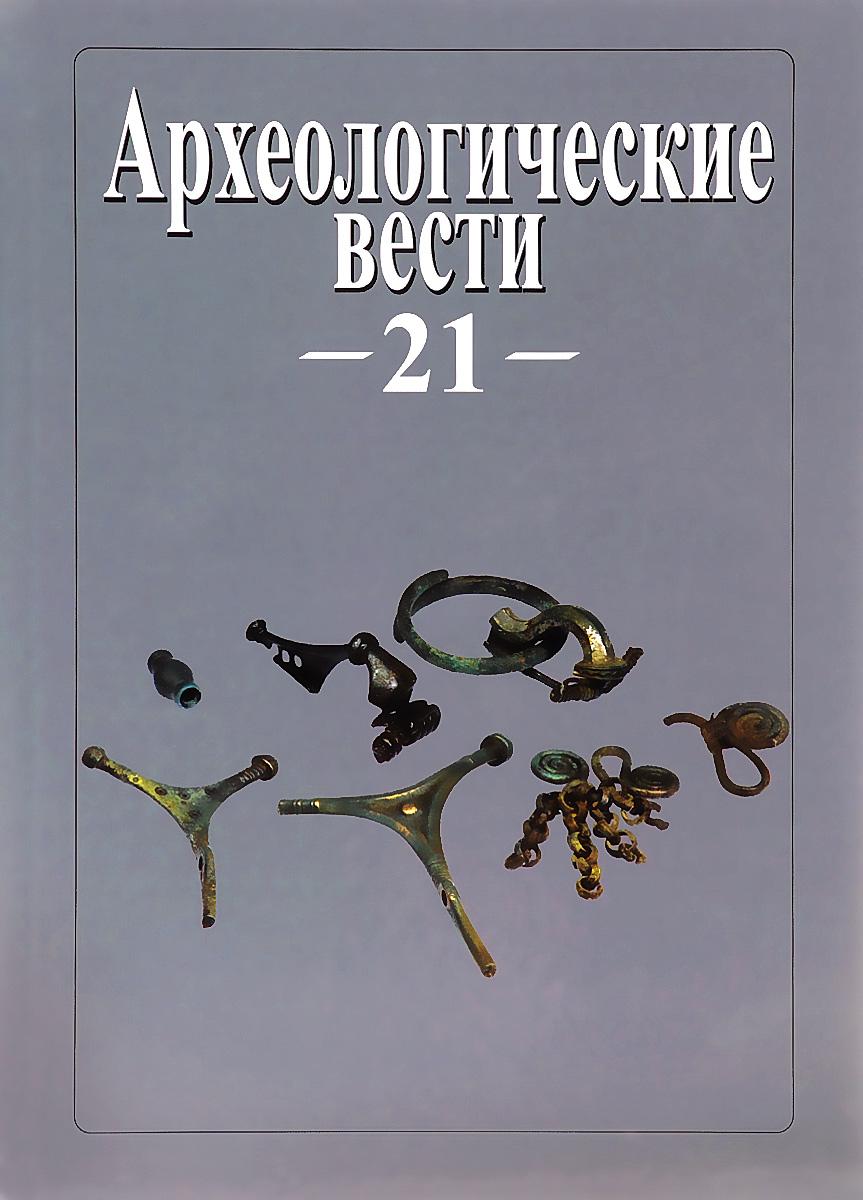 Археологические вести. 21