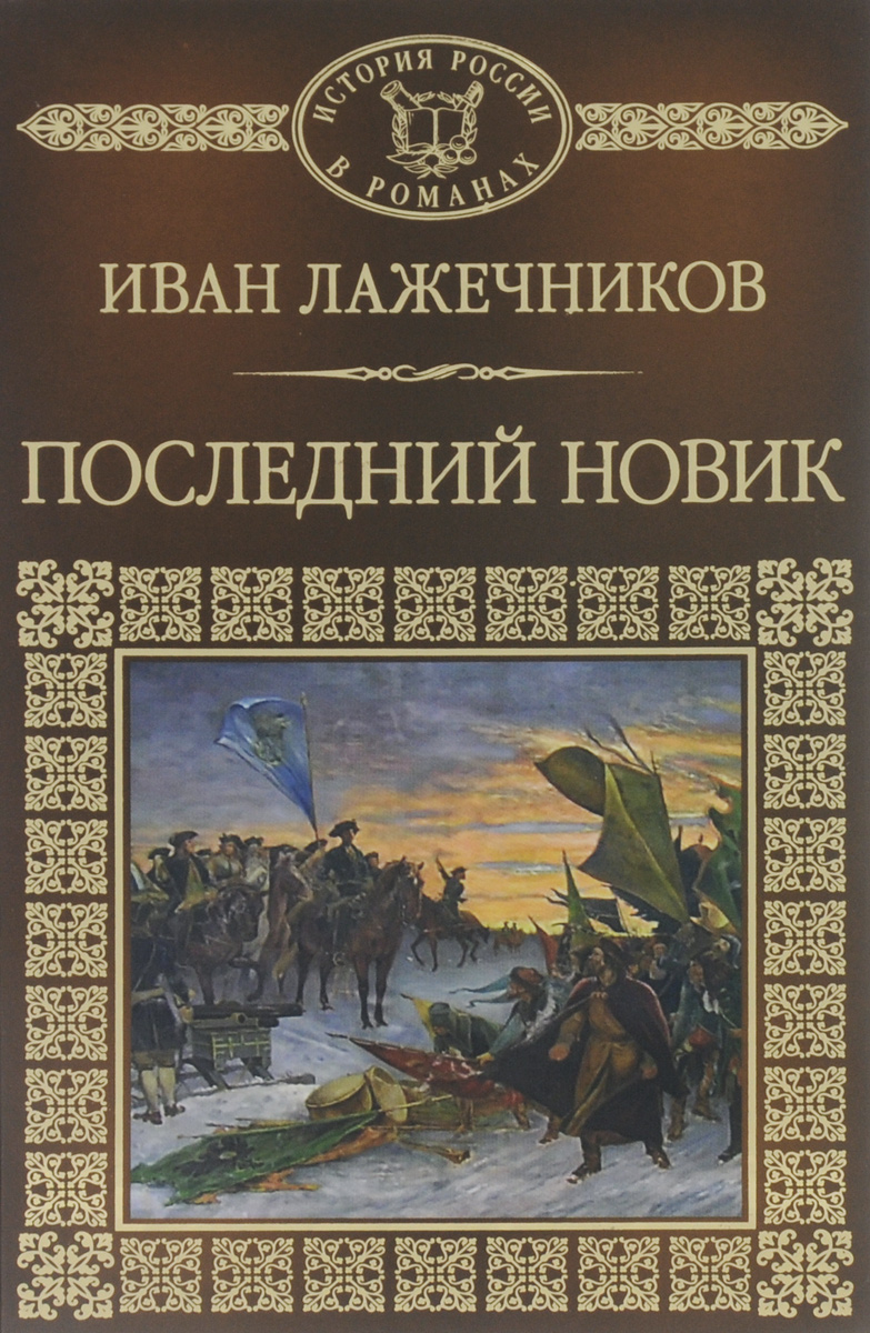 Иван Лажечников Последний Новик