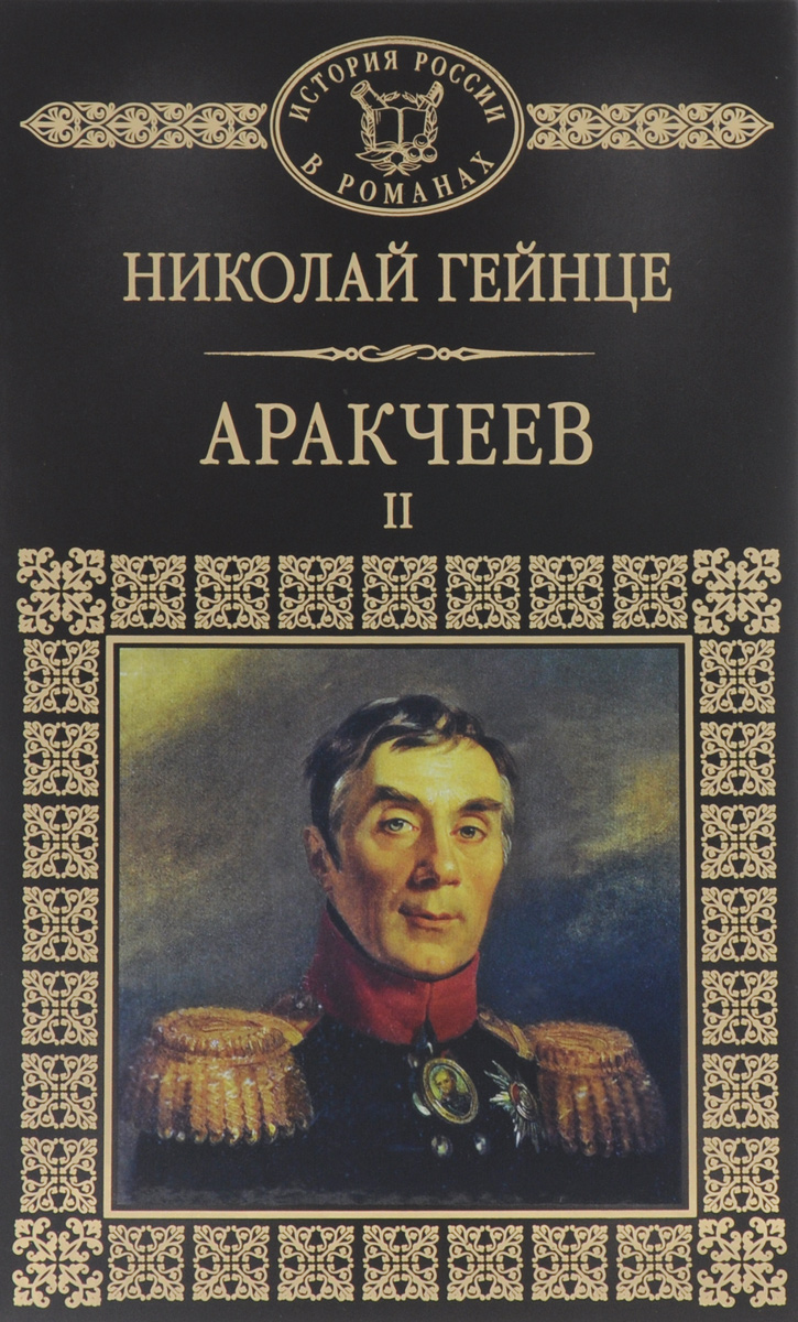 Аракчеев. Часть 4-6