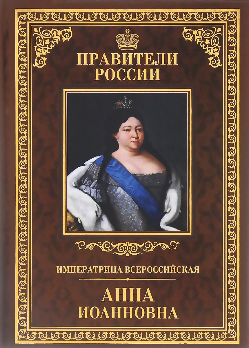 Императрица Всероссийская Анна Иоанновна