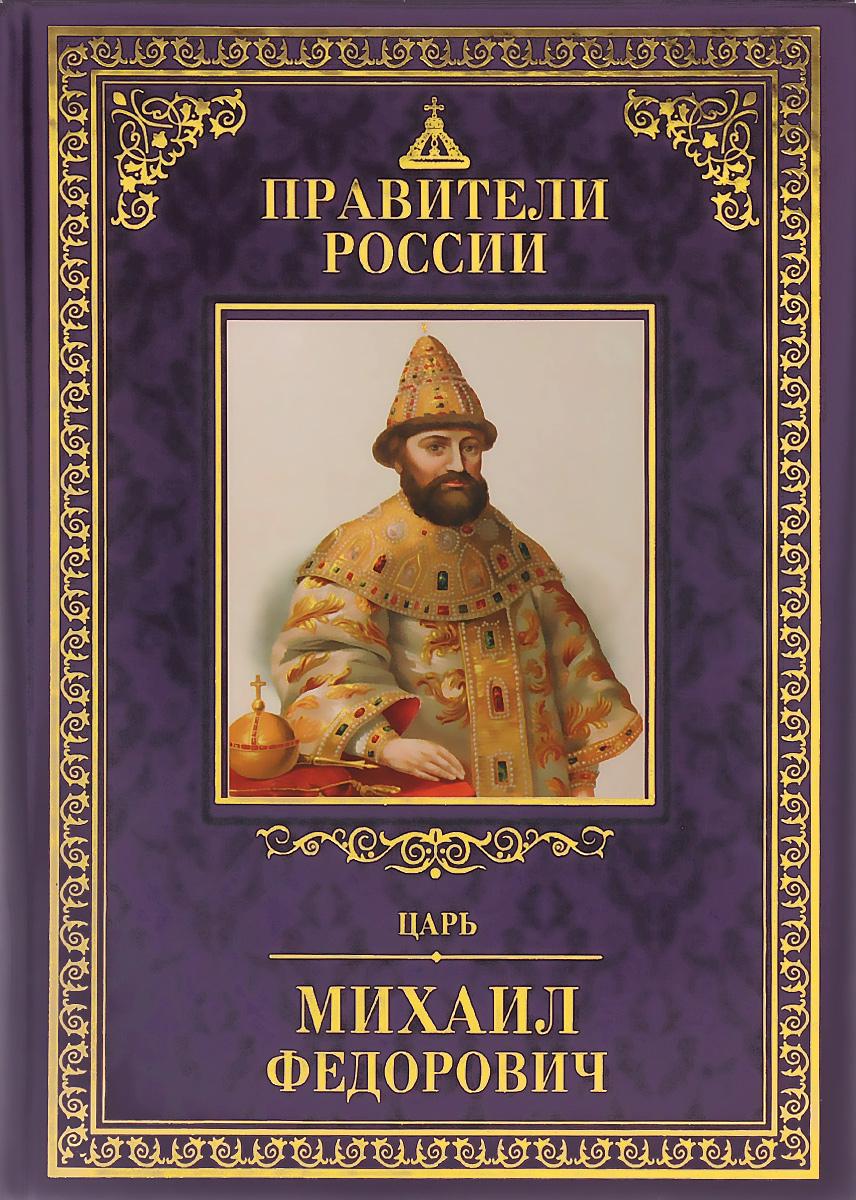 Царь Михаил Федорович