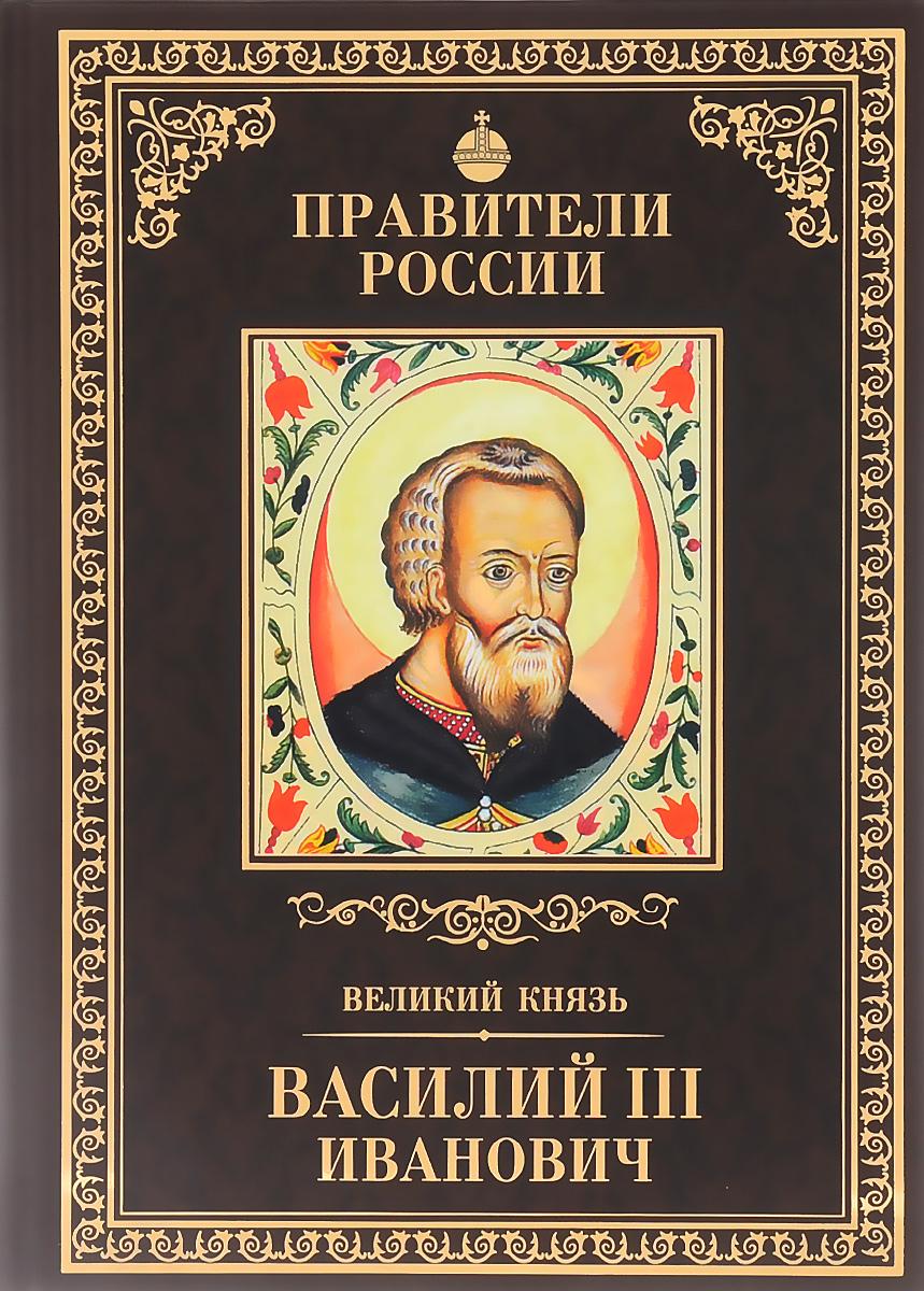 Сергей Полехов Великий князь Василий III Иванович сахаров василий иванович дальний поход