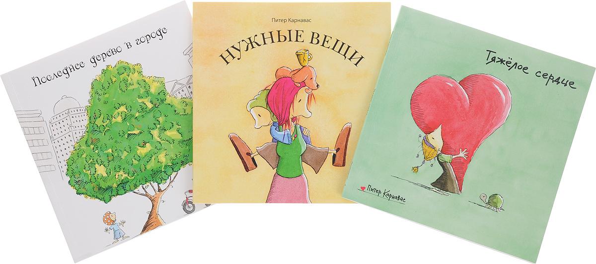 Питер Карнавас Нужные вещи. Тяжелое сердце. Последнее дерево в городе (комплект из 3 книг) тур из минска в питер