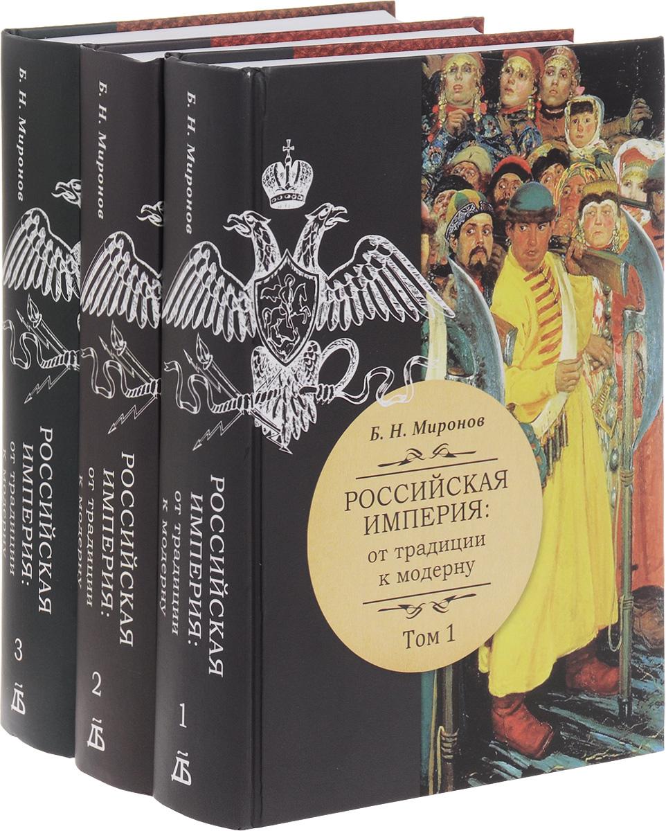 Российская империя. От традиции к модерну. В 3 томах (комплект из 3 книг)