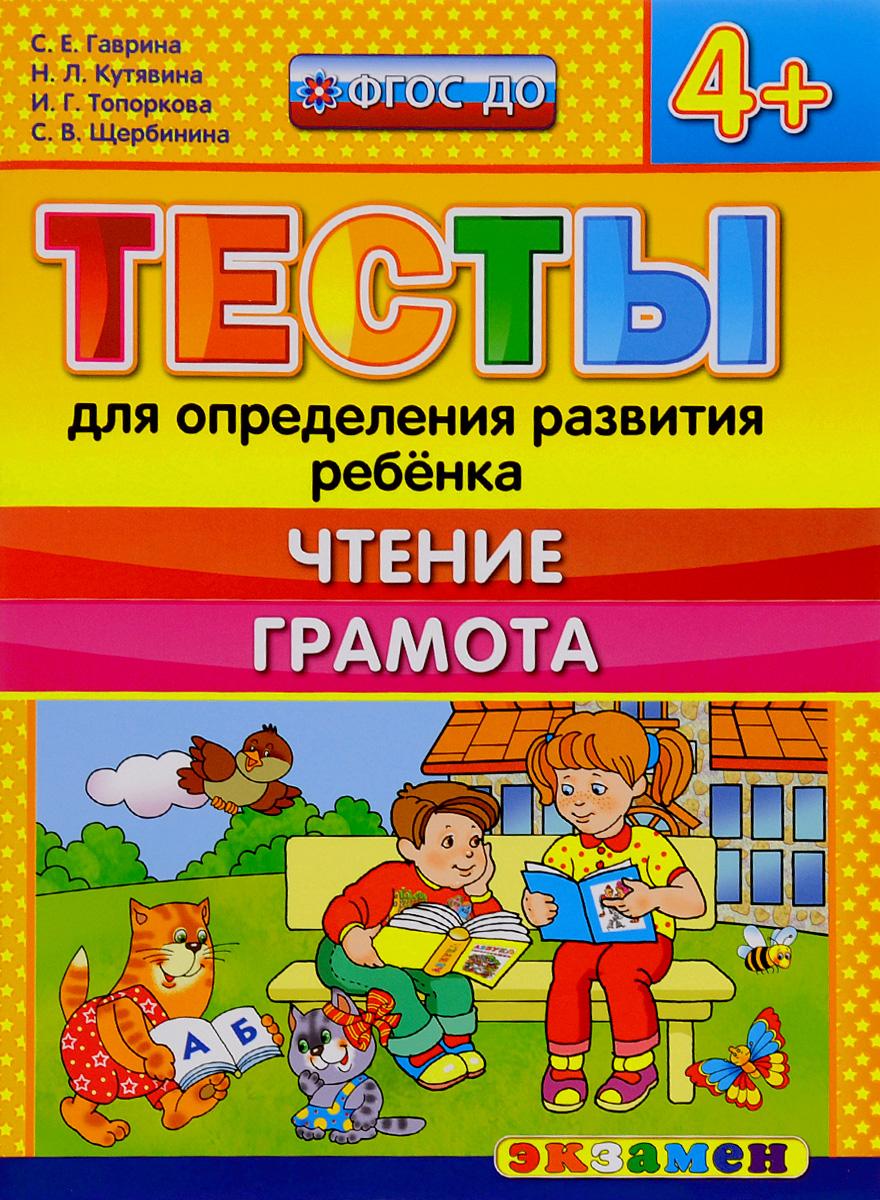 Тесты для определения развития ребёнка. Чтение. Грамота. 4+