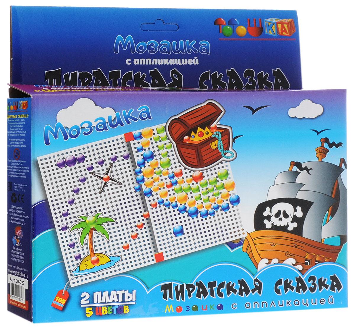 Тотошка Мозаика с аппликацией Пиратская сказка игра мозаика с аппликацией медовая сказка d10 d15 d20 105 5 цв 6 аппл 2 поля