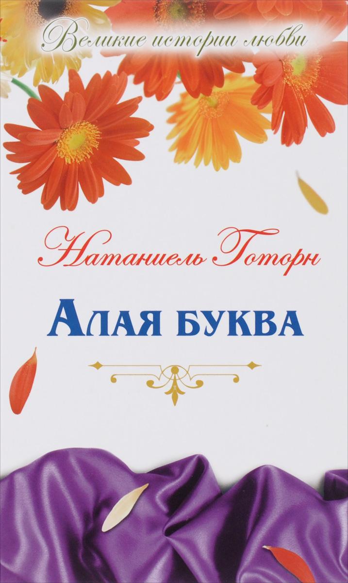 Zakazat.ru: Н. Готорн. Великие истории о любви. Том 36. Алая буква. Натаниель Готорн
