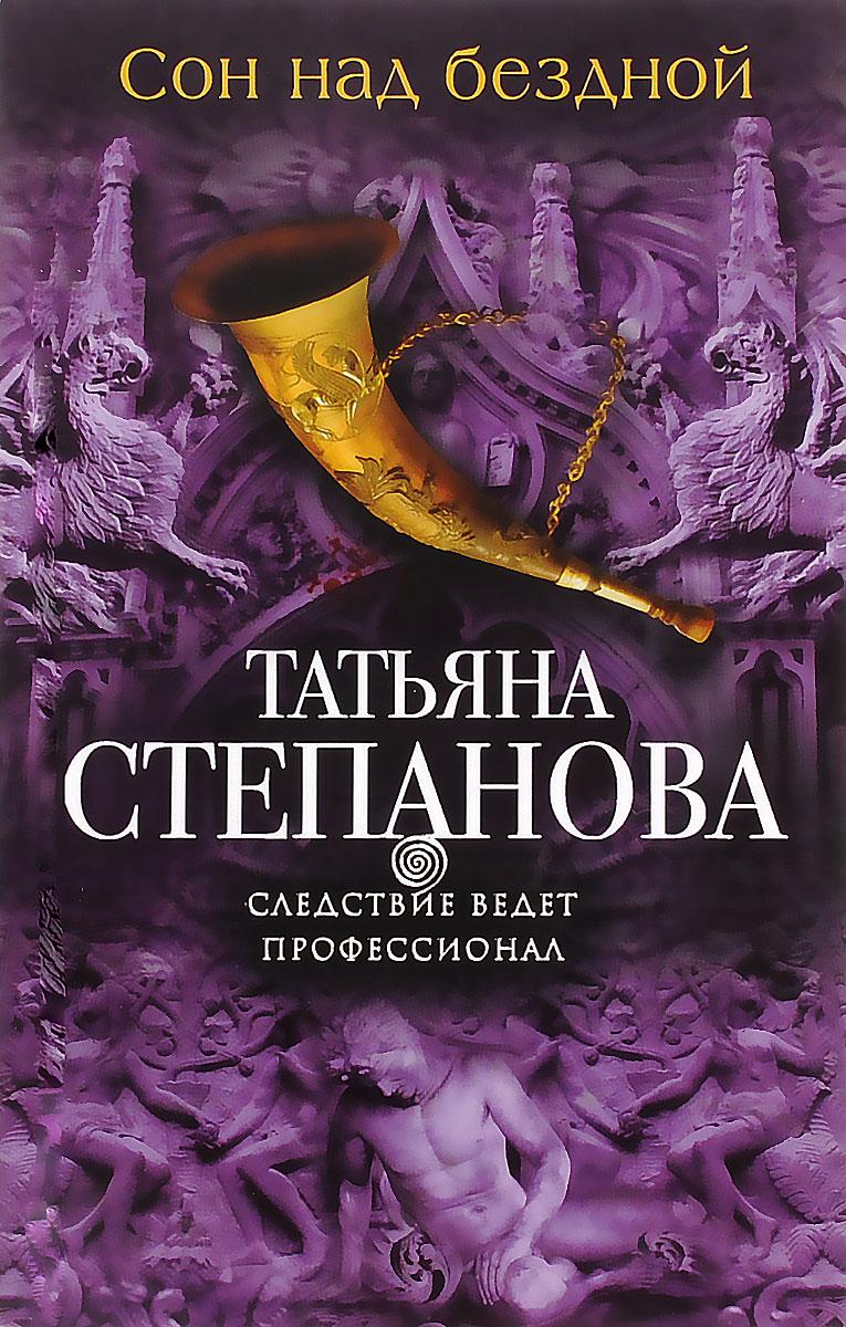 Татьяна Степанова Сон над бездной смарт мишель бывшая любовница