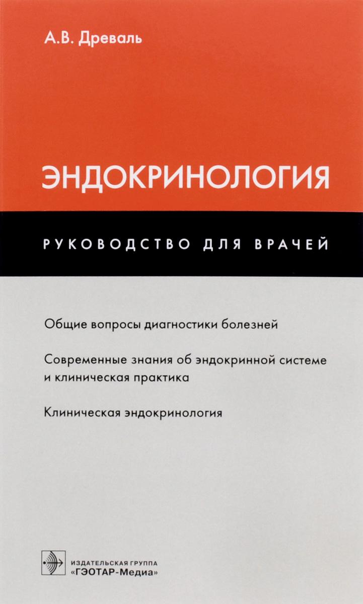 А. В. Древаль Эндокринология. Руководство для врачей