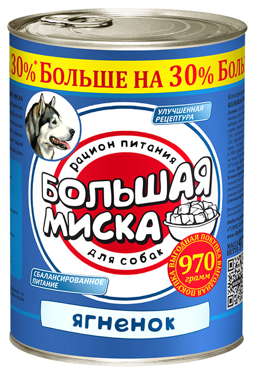 Консервы для собак Зоогурман Большая миска, с ягненком, 970 г2410Мясной корм - рацион питания Большая миска для собак всех пород и размеров. Разработан для собак с нормальной активностью, с учетом их энергетических потребностей. Корм содержит оптимально сбалансированный комплекс жизненно важных питательных веществ и обеспечивает вашей собаке здоровье и необходимые жизненные силы. Состав: ягнятина, растительный белок, субпродукты мясные, растительное масло, костная мука, желирующая добавка, соль, вода. Пищевая ценность 100 г продукта: сырой протеин - не менее 7,0 г; сырой жир - не более 7,0 г; углеводы - не более 3,0 г; сырая зола - не более 3,0 г; массовая доля поваренной соли - 0,5 - 0,7 г; костная мука - 1 г; влага - не более 82%. Минеральные вещества в 100 г продукта: общий фосфор - не более 0,8 г; кальций - не более 0,9 г. Энергетическая ценность 100 г продукта - 107,0 ккал. Товар сертифицирован.