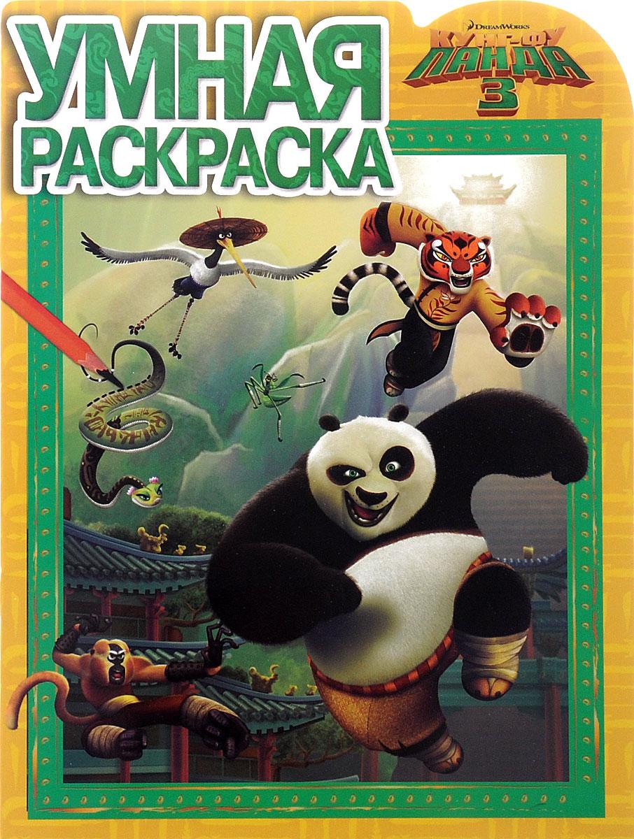 Кунг-фу Панда 3. Раскраска-отгадалка кунг фу панда 3 умная раскраска ру 16001