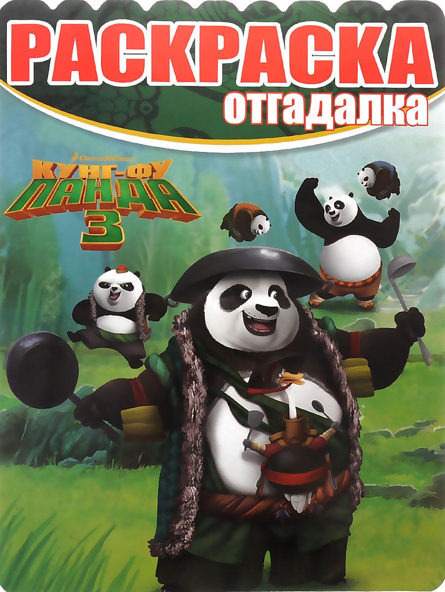 Кунг-фу Панда 3. Раскраска-отгадалка кунг фу панда 2 blu ray