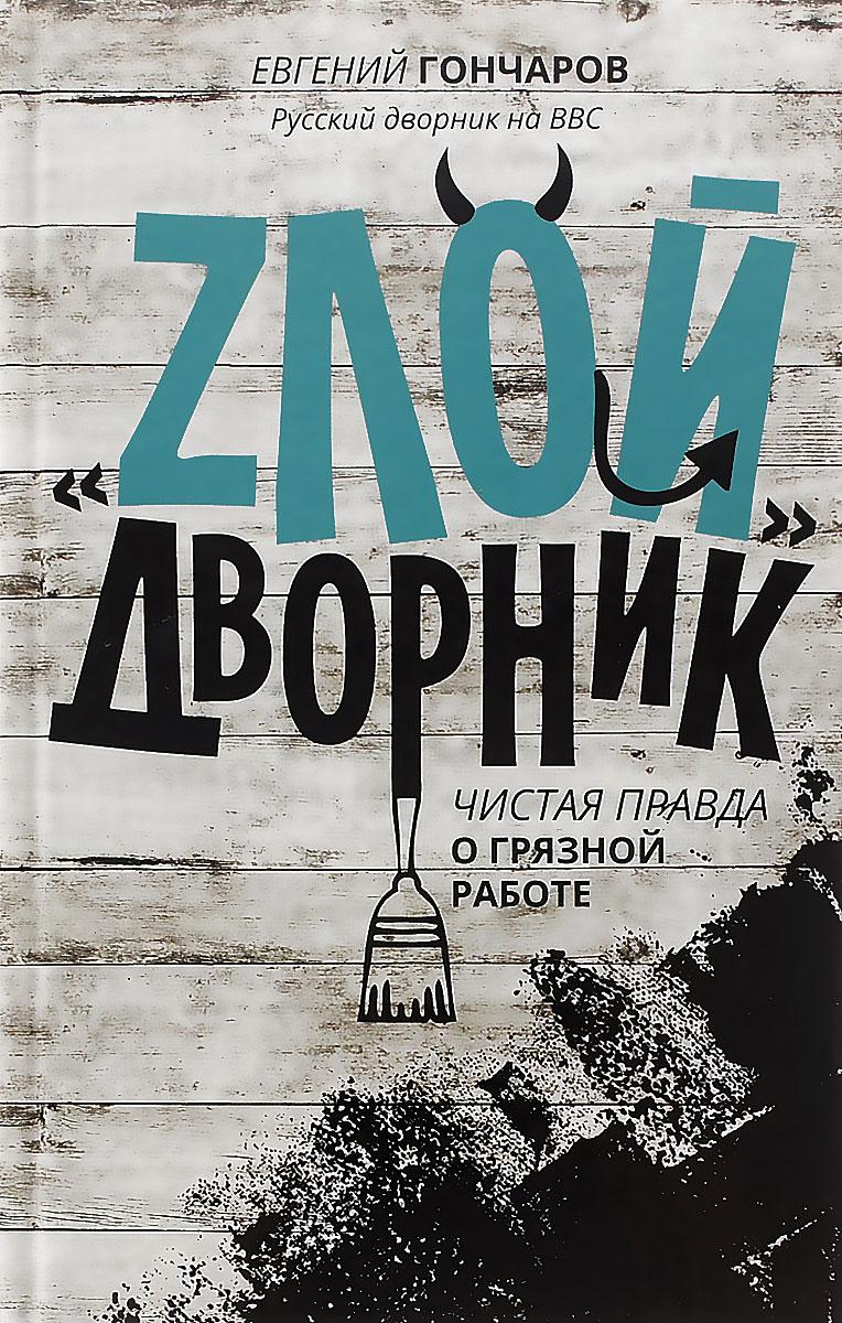 Zakazat.ru: Злой дворник. Чистая правда о грязной работе. Евгений Гончаров