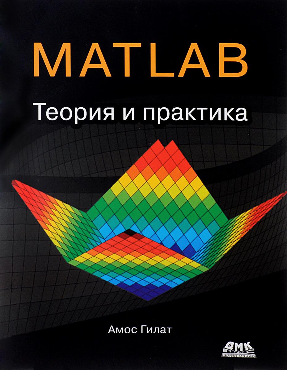 Амос Гилат MATLAB. Теория и практика велосипед stark voxter race 2013