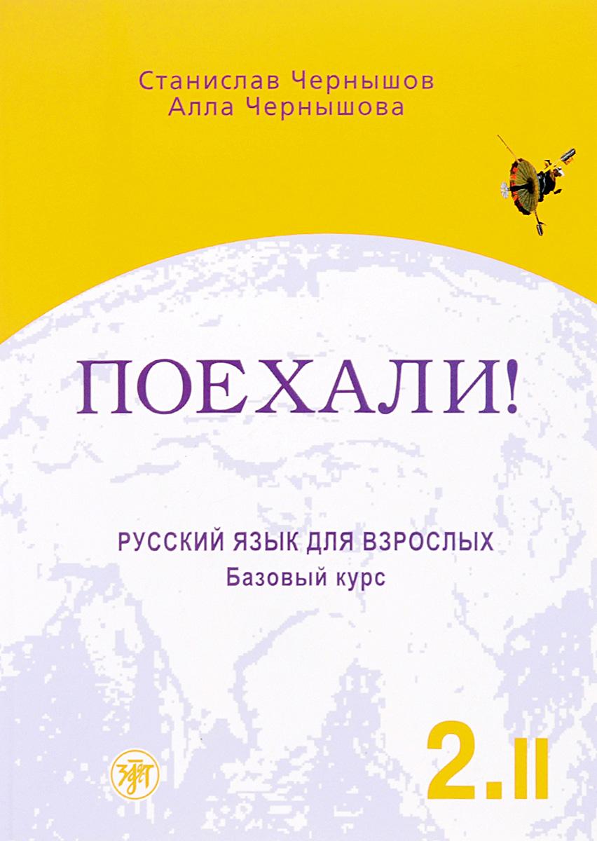 Поехали! Русский язык для взрослых. Базовый курс. В 2 томах. Том 2 (+ CD). Станислав Чернышов, Алла Чернышова