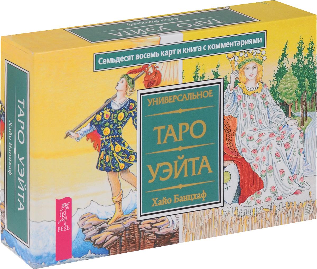 Хайо Банцхаф Универсальное Таро Уэйта (комплект: книга + колода из 78 карт) радужное таро райдера уэйта