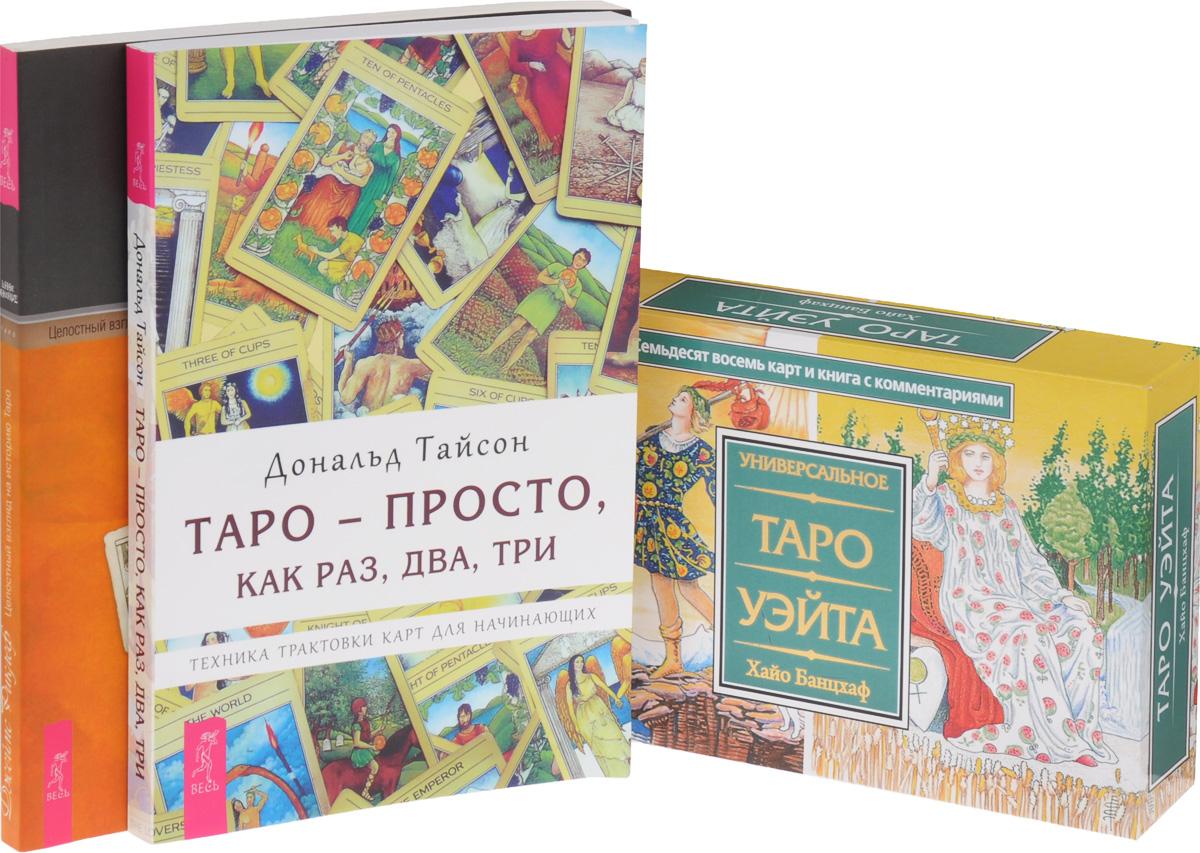 Джеймс Риклеф, Дональд Тайсон, Хайо Банцхаф Целостный взгляд на историю Таро. Как использовать, создавать и интерпретировать карточные расклады. Таро - просто, как раз, два, три. Универсальное Таро Уэйта (комплект из 3 книг + набор из 78 карт) п скотт голландер таро для начинающих искусство понимания и толкования карт таро
