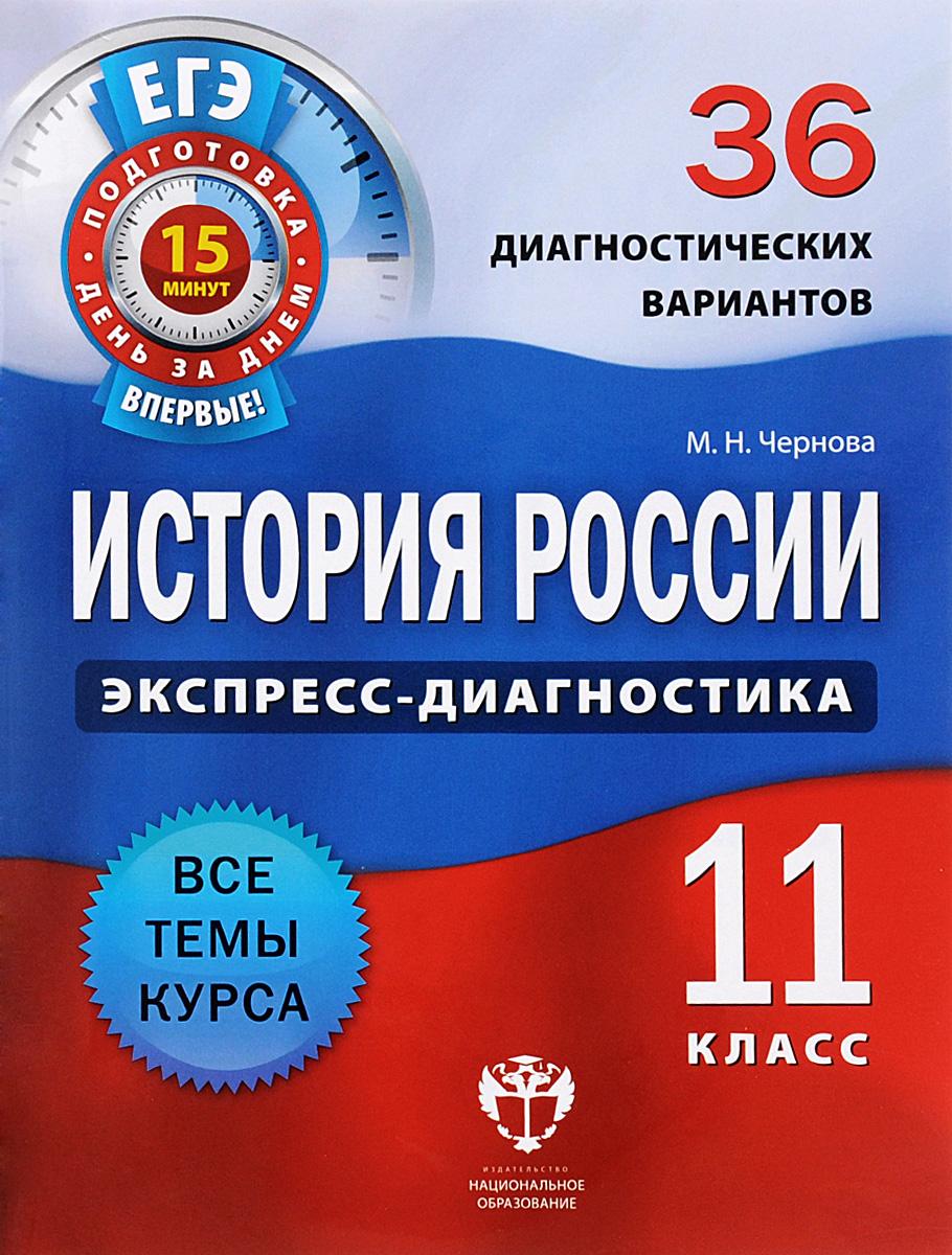 История России. 11 класс. 36 диагностических вариантов. М. Н. Чернова