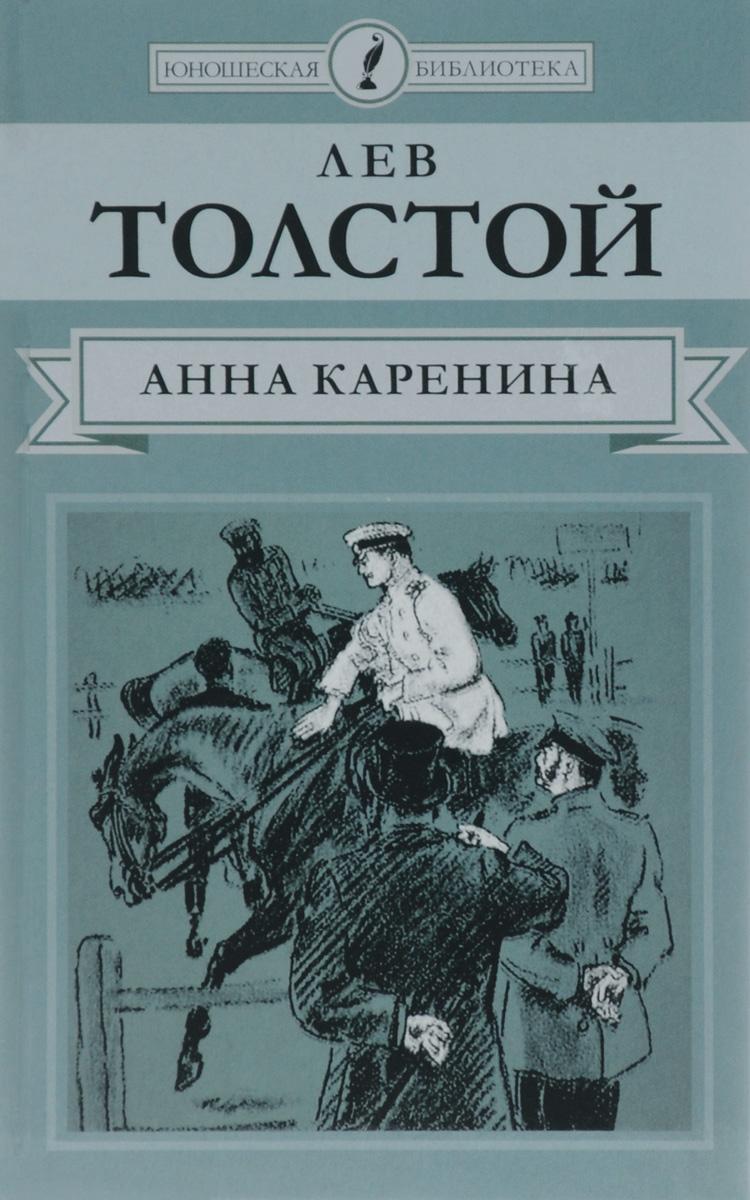 Лев Толстой Анна Каренина. В 8 частях. Части 5-8 анна игнатова вектор пластилина