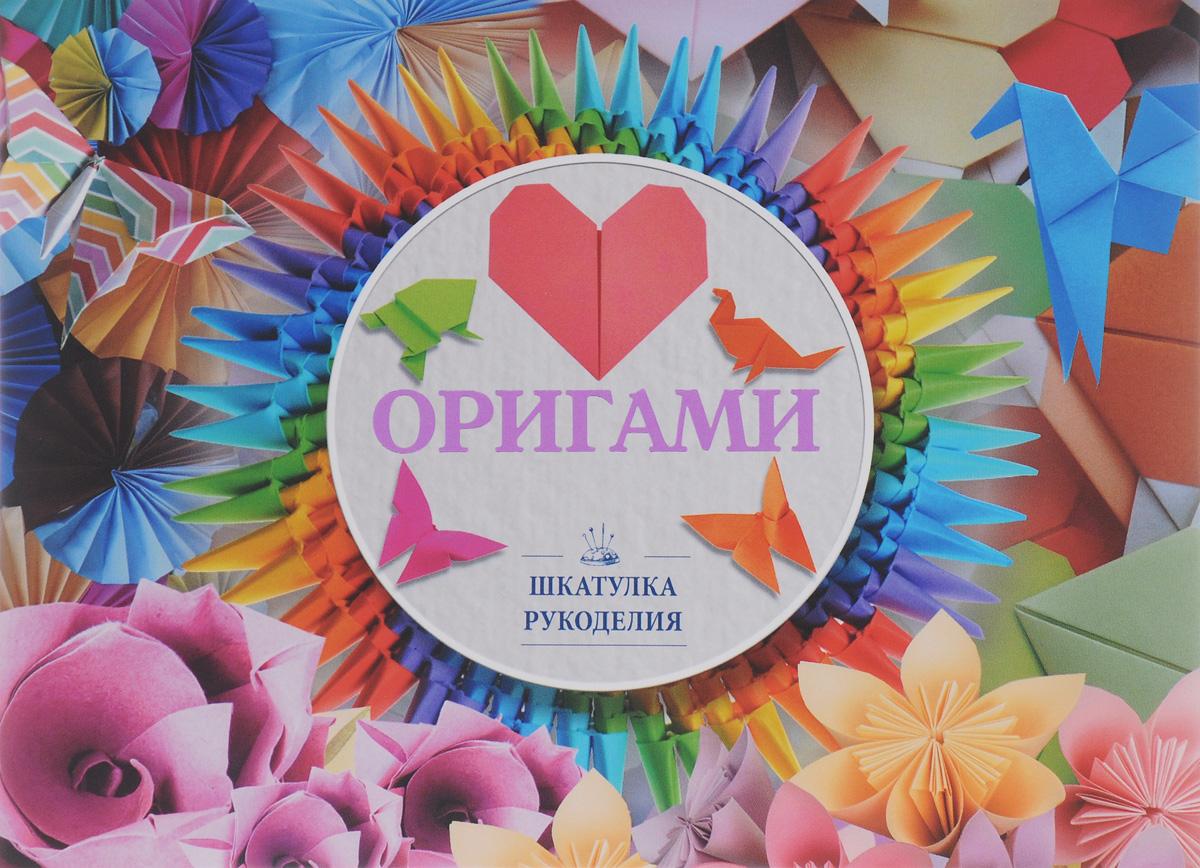 Д. С. Смирнов Оригами заветное место