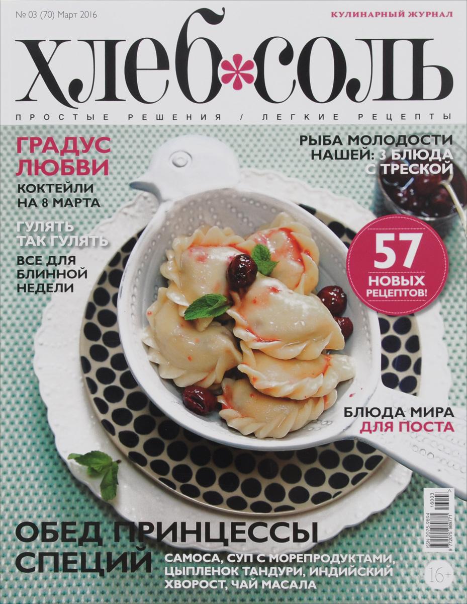 ХлебСоль, №03 (70), март 2016 отсутствует хлебсоль кулинарный журнал с юлией высоцкой 03 март 2016