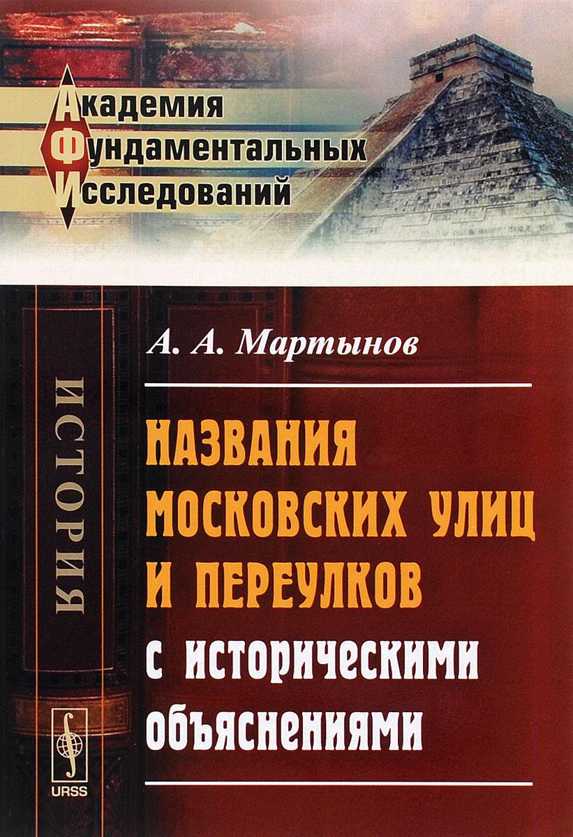 9785971031628 - А. А. Мартынов: Названия московских улиц и переулков с историческими объяснениями - Книга