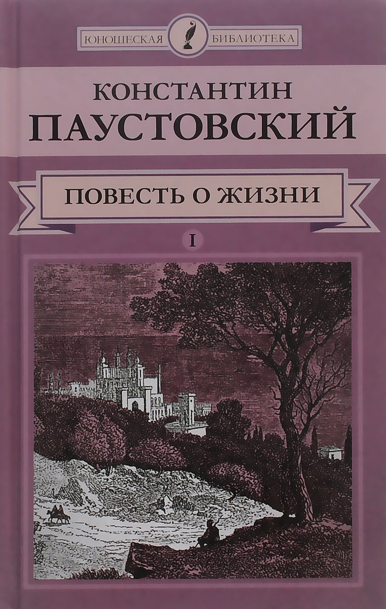 Константин Паустовский Повесть о жизни. В 2 томах. Том 1