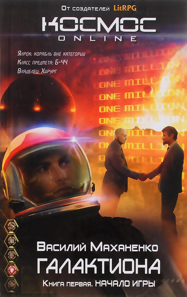 Галактиона. Книга 1. Начало игры