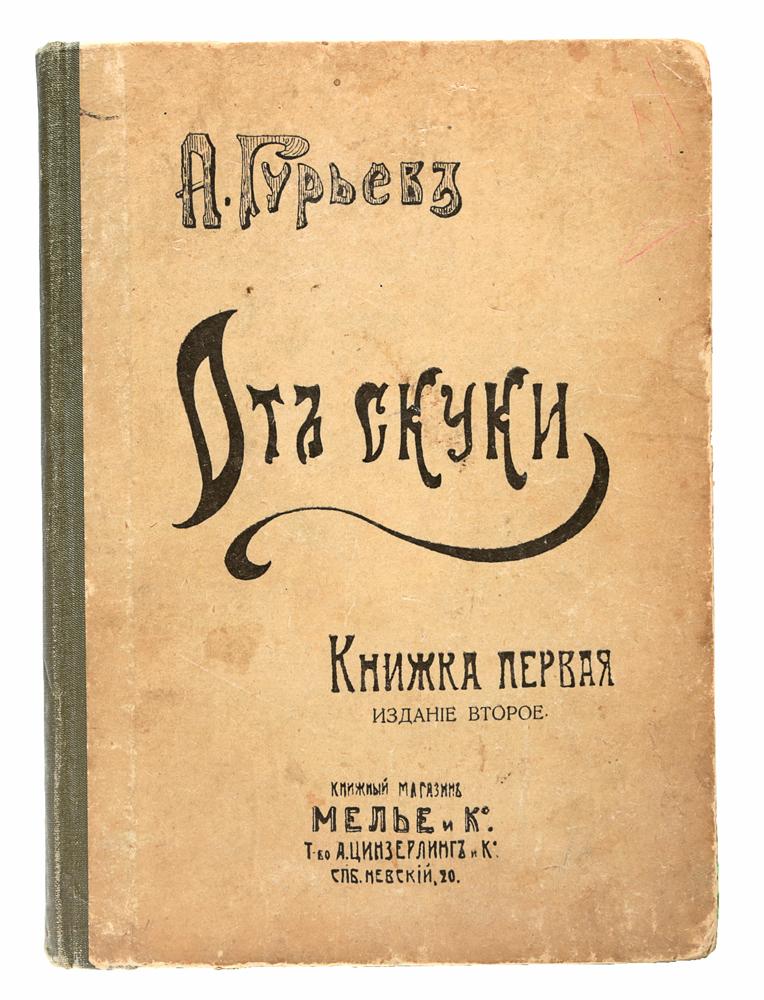 От скуки. Книга первая д с мережковский было и будет дневник 1910 1914 гг