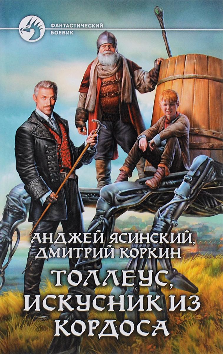 Анджей Ясинский, Дмитрий Коркин Толлеус, искусник из Кордоса ясинский анджей ник