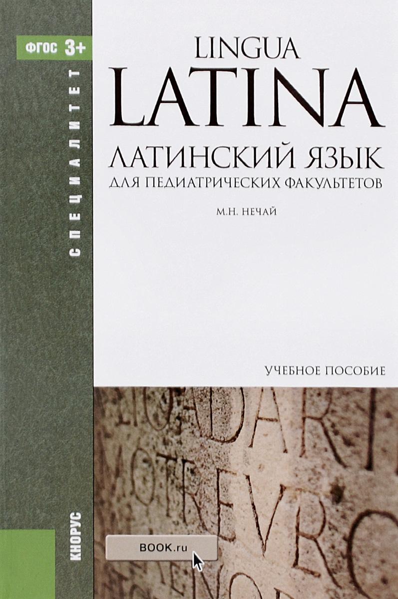 Латинский язык для педиатрических факультетов. Учебное пособие