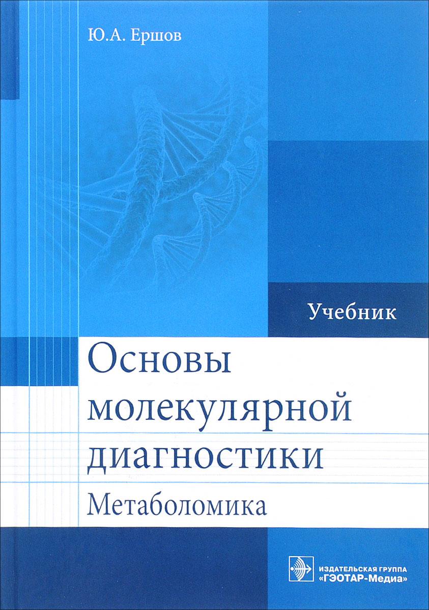 Основы молекулярной диагностики. Метаболомика. Учебник