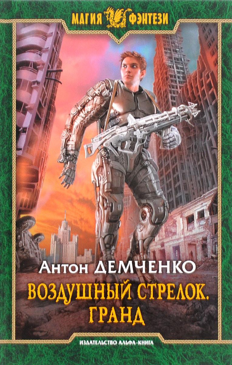 Антон Демченко Воздушный стрелок. Гранд