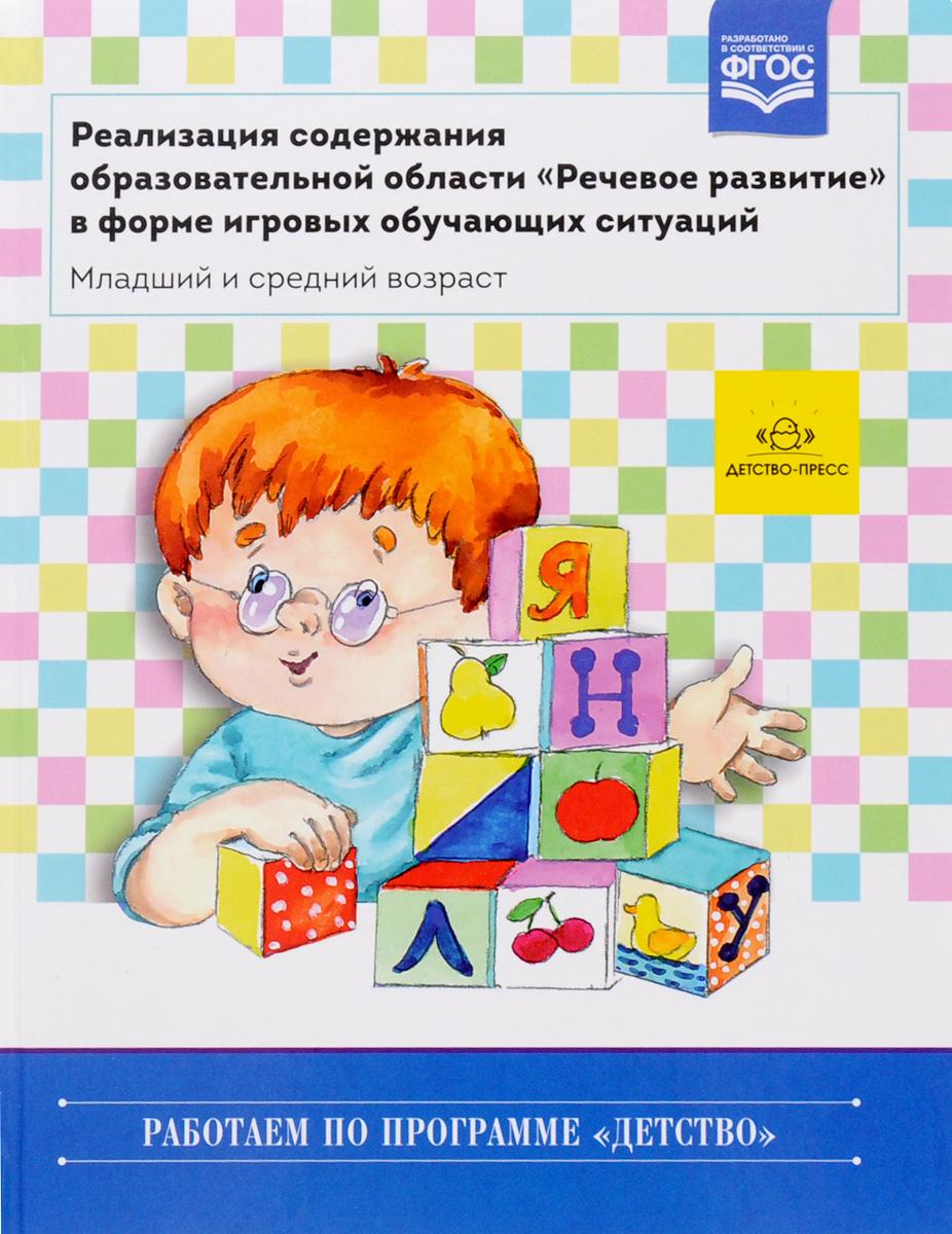 """Реализация содержания образовательной области """"Речевое развитие"""" в форме игровых обучающих ситуаций"""