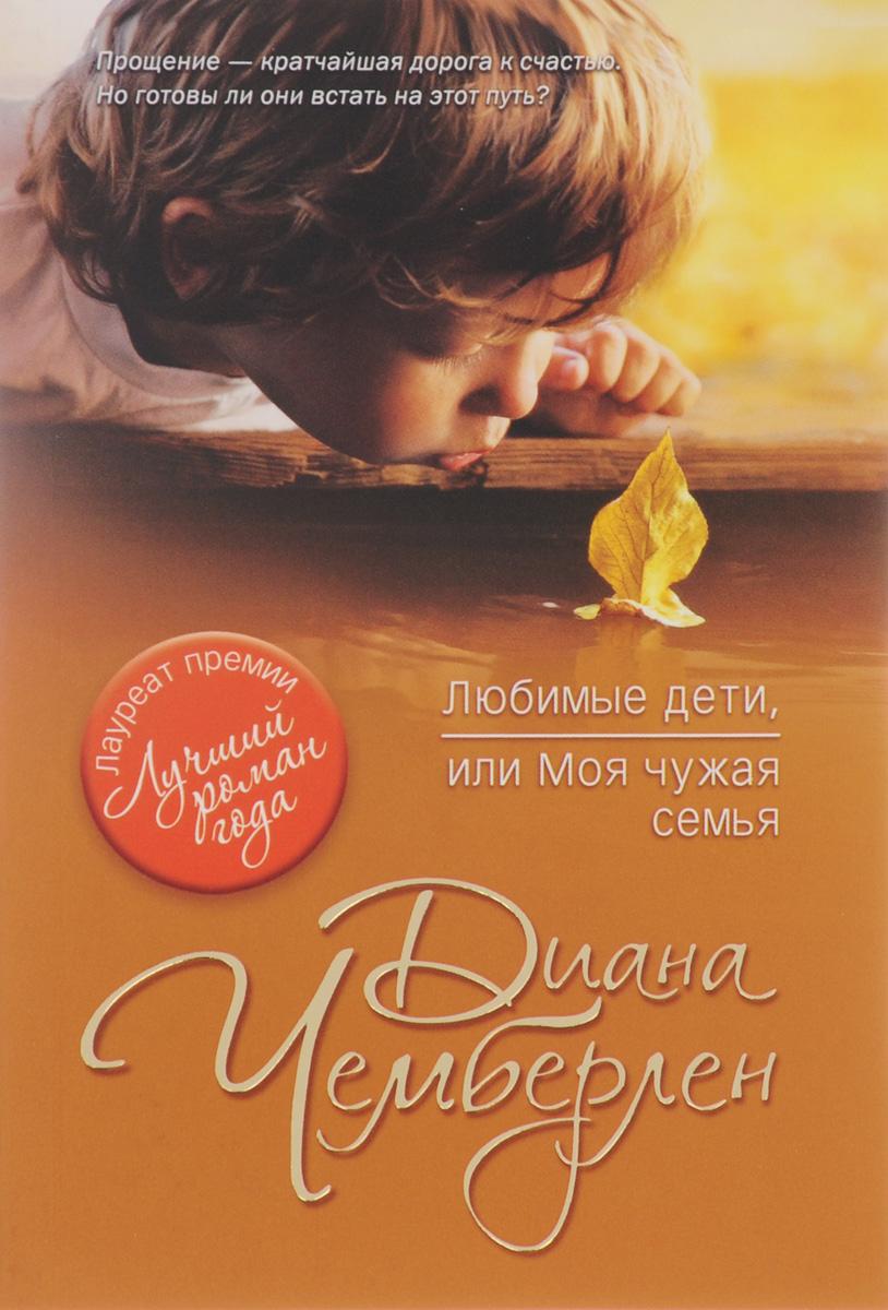 Диана Чемберлен Любимые дети, или Моя чужая семья библия терапия поможет тебе в трудную минуту